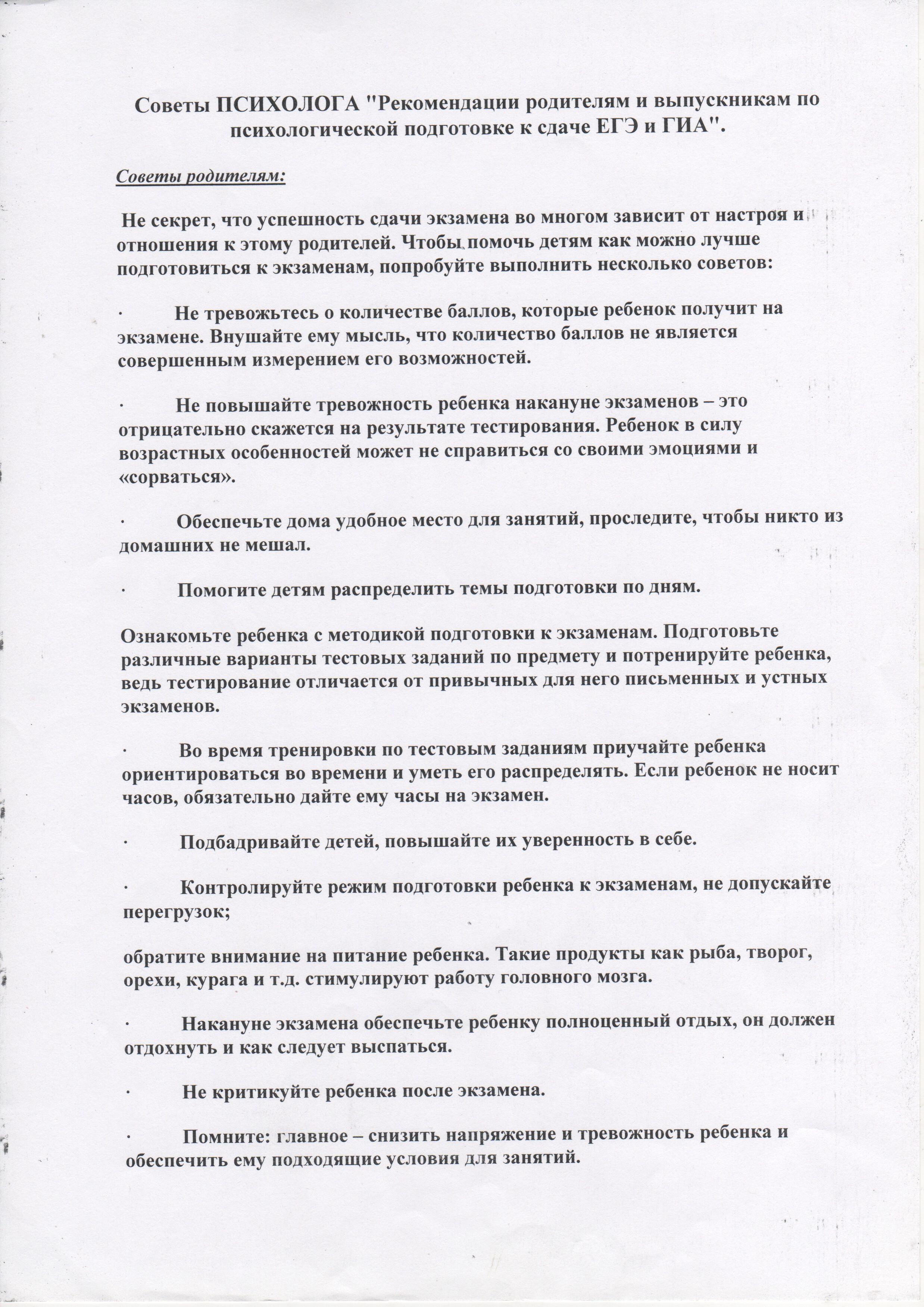 g фипи бланк заявления на участие в егэ 2016